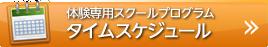 schedule-02