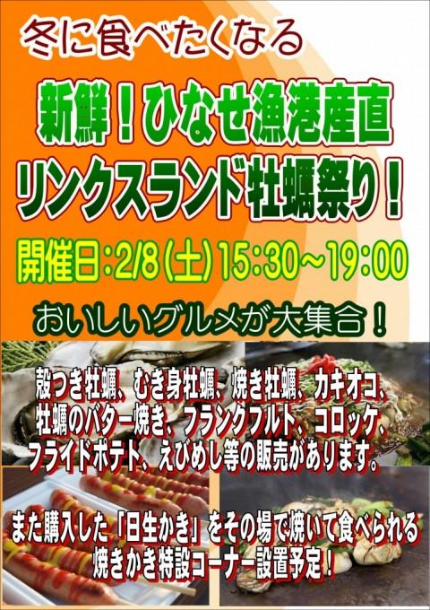 牡蠣イベント_01