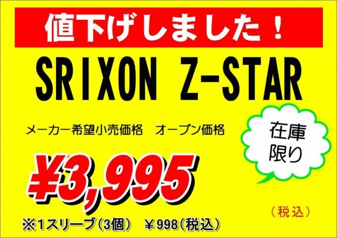 SRIXON_01