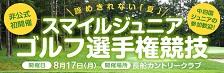 スマイルジュニアゴルフ選手権競技